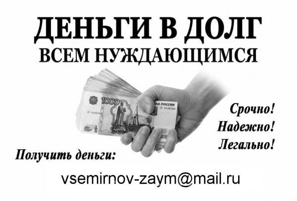 просит деньги в долг рамблер знакомства